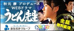 秋元康プロデュース webドラマ「うどん先生」