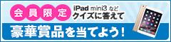【アルファあなぶきStyle会員限定】マンションクイズキャンペーン
