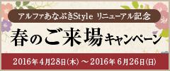 【アルファあなぶきStyleリニューアル記念】春のご来場キャンペーン