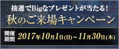 【抽選でBigなプレゼントが当たる】秋のご来場キャンペーン